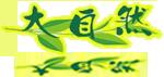 天津大自然景观园林公司